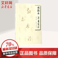 邓散木草书写法 上海人民美术出版社