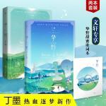 挚野(1+2)/丁墨作品 百花洲文艺出版社