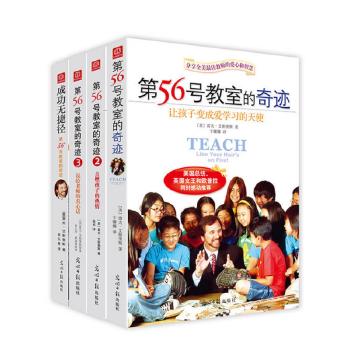 第56号教室的奇迹(全四册)+zui新5年全国高考满分作文 定价121.4