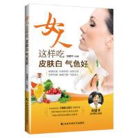 【旧书二手书8成新】女人这样吃皮肤白 气色好 刘建平 吉林科学技术出版社 978753848709