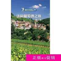 【二手旧书九成新生活】法国葡萄酒之旅(修订版) /米其林编辑部
