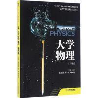 大学物理下册 李元成,张静,钟寿仙 主编