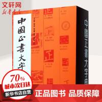 中国正书大字典 上海书画出版社