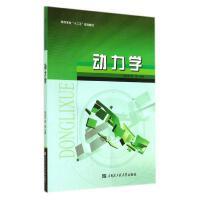 动力学(高等学校十二五规划教材) 李宏亮//李鸿