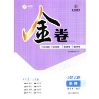 2019金太阳教育金卷小题大题地理(适合高二高三)