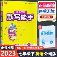 初中英语默写能手七年级下册 外研版