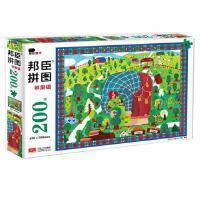 邦臣拼图200块 苹果镇 图书 童书 玩具书 拼图书 中国人口出版社