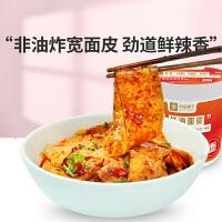 【良品铺子-红油面皮117gx1盒】凉皮面皮泡面干拌面早餐速食