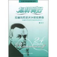 怎样弹好拉赫玛尼诺夫24首前奏曲-拉赫玛尼诺夫作品系列研究之2林育上海音乐学院出版社