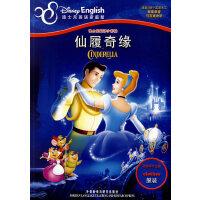 迪士尼双语小影院:仙履奇缘(迪士尼英语家庭版)