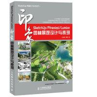 SketchUp/Piraniesi/Lumion印象 园林景观设计与表现