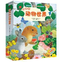 好玩的动物世界(套装全五册)