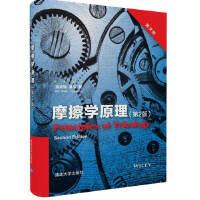 Principles of Tribology , 2nd Edition 摩擦学原理(第2版)