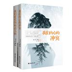 畅销套装18-卡伦・霍妮经典心理学大全(全两册):我们内心的冲突+我们时代的病态人格