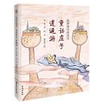 我的国学童话书.童话庄子 逍遥游