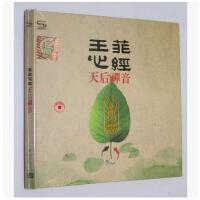 佛乐CD 王菲心经 天后禅音 2CD金刚经 大悲咒 佛教音乐
