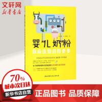 婴儿奶粉,你应该知道得更多 北京科学技术出版社有限公司