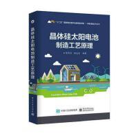 晶体硅太阳电池制造工艺原理 晶体硅太阳能电池结构构造原理生产加工工艺书籍 太阳能光伏发电系统技术研究书籍 正版