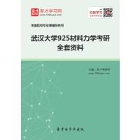 2020年武汉大学925材料力学考研全套资料