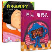 我不再吃手了(精装)+ 再见电视机 日本儿童生理习惯纠正绘本儿童少儿宝宝幼儿绘本故事好习惯养成睡前读物书籍