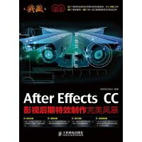 典藏――After Effects CC影视后期特效制作风暴 9787115357380 人民邮电出版社 新视角文化行