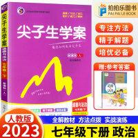 尖子生学案七年级下册道德与法治(政治)人教版