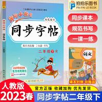 黄冈小状元同步字帖二年级下册语文人教部编版练字帖