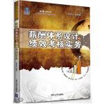 薪酬体系设计与绩效考核实务(决战2020――北大纵横管理咨询集团系列丛书)
