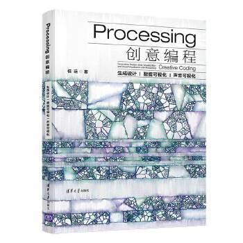 Processing创意编程-生成设计|数据可视化|声音可视化(pdf+txt+epub+azw3+mobi电子书在线阅读下载)