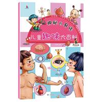 神秘的身体(注音版)儿童趣味大百科地板书婴儿早教启蒙认知书