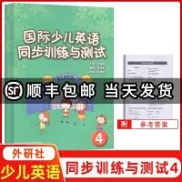 国际少儿英语同步训练与测试(4)(CD光盘)