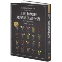 港台原版 日本调酒教父经典之作,上田和男的鸡尾酒技法全书/繁体中文