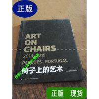 【二手旧书9成新】椅子上的艺术 /《casa国际家居》杂志 新星出版社