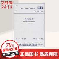 防洪标准:GB 50201-2014 中华人民共和国住房和城乡建设部,中华人民共和国国家质量监督检验检疫总局 联合发布