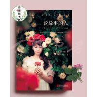 【旧书二手书85新】说故事的人、 朱迪?皮考特 / 北京联合出版有限责任公司