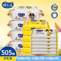 蜂小乐 宝宝护肤湿巾4包80抽带盖加5包25抽送6包10抽