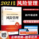 银行从业资格考试教材2020 2020年银行业初、中级职业资格证考试指定教材 风险管理(2020年版)(初、中级适用)