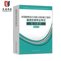 全国勘察设计注册公用设备工程师暖通空调专业考试复习教材(第三版-2019)