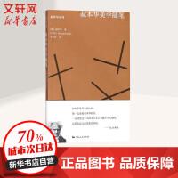 叔本华美学随笔 上海人民出版社