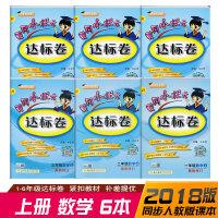 黄冈小状元达标卷 一二三四五六年级上册数学全套6本人教版