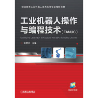 工业机器人操作与编程技术(FANUC)