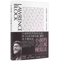 小�f的八百�f�N��法:不要�念^�_始��.��e人�� 繁体中文港台图书