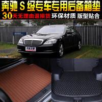 05-13款第九代奔驰S级W221专车专用尾箱后备箱垫子 改装脚垫配件