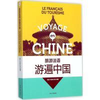 旅游法语游遍中国 东华大学出版社