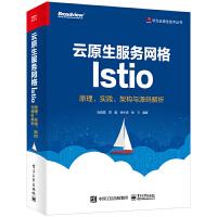 现货 正版 云原生服务网格Istio 原理 实践 架构与源码解析 Istio入门书籍 服务网格技术 从零开始搭建Ist