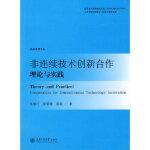 非连续技术创新合作理论与实践 张朋柱,姜黎辉,葛如一 上海交通大学出版社