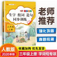 生字组词造句同步训练三年级上册语文 人教部编版