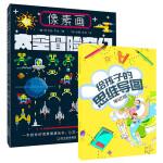 像素画:太空冒险奇幻+给孩子的思维导图笔记本
