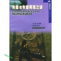 失踪与失踪再现之谜 飞碟探索丛书英汉对照系列 王江夏 ;芦雨菁