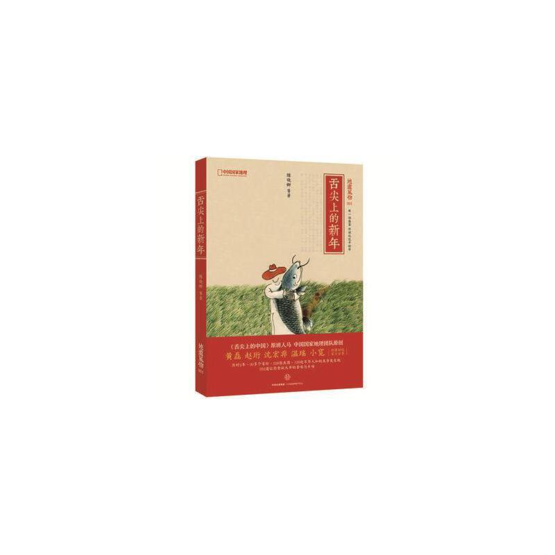舌尖上的新年 陈晓卿 等 中信出版社 9787508657493 正版书籍!好评联系客服优惠!谢谢!